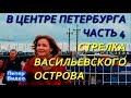 Санкт- Петербург Стрелка Васильевского острова Saint - Petersburg Vasilievsky island