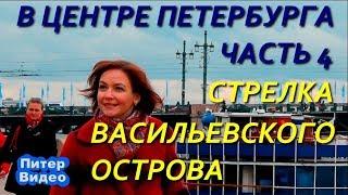 видео Стрелка Васильевского Острова