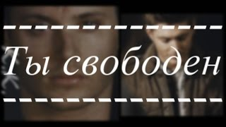 ► Dean Winchester || Ты свободен.