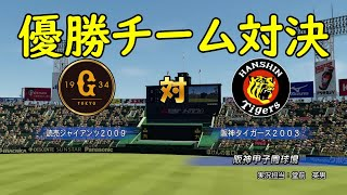 優勝した年同士の対決 阪神タイガース2003年対読売ジャイアンツ2009年 どちらが強いチームか対決してみました。 #プロ野球 #阪神タイガース #読売ジャイアンツ.