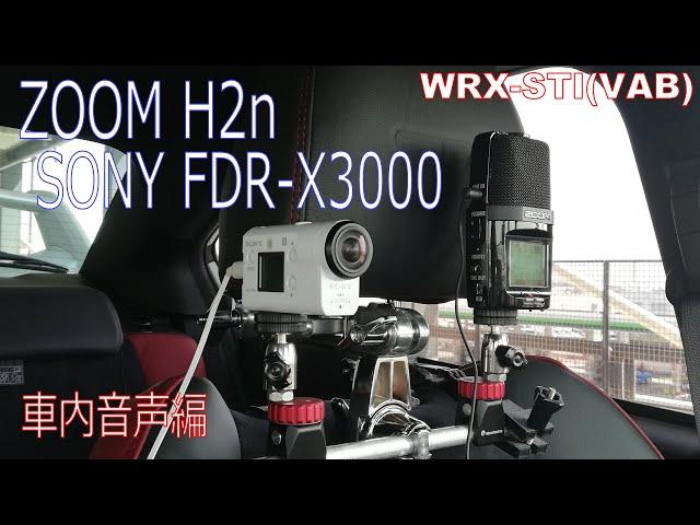 ハンディレコーダー ZOOM H2n 録音比較 車内音声編 ヘッドホン推奨