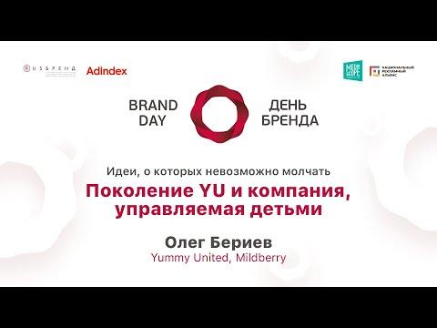 Олег Бериев, Yummy United, Mildberry. Поколение YU и компания, управляемая детьми.
