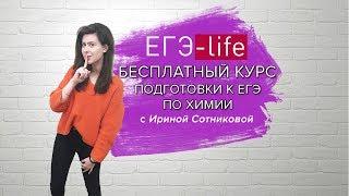 Подготовка к ЕГЭ по Химии 07.05.2019