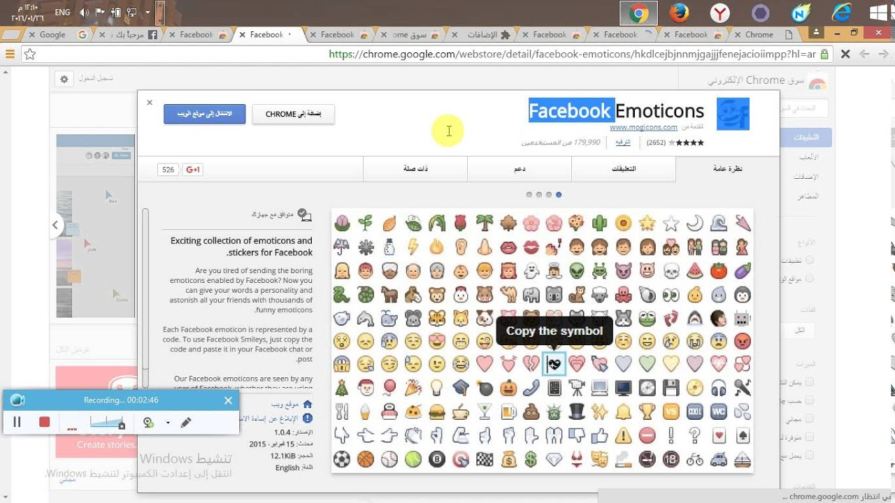 Facebook emoticons add your additions from google chrome 2016 facebook emoticons add your additions from google chrome 2016 buycottarizona Images