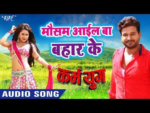 मौसम आईल बा बहार के - Karm Yug - Ritesh Pandey, Indu Sonali - Superhit Bhojpuri Movie Song 2019