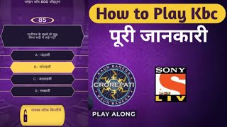 How to Play KBC Play Along in Sony Liv App | कैसे खेलें KBC On Mobile | Sony Liv App Download