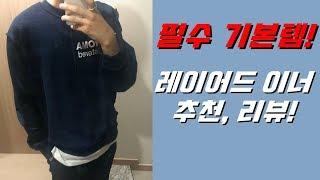 갓성비 레이어드 이너 티셔츠 추천, 리뷰!!