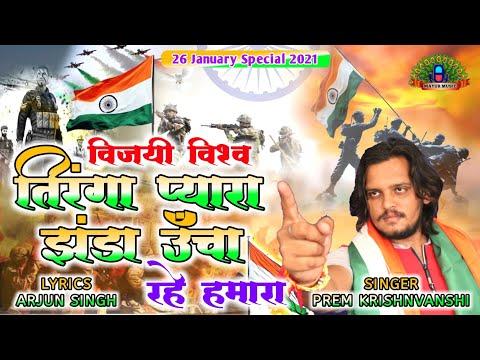 26-जनवरी-स्पेशल-2021-झंडा-ऊंचा-रहे-हमारा--republic-day-special-|-prem-krishnvanshi-|-deshbhakti-song