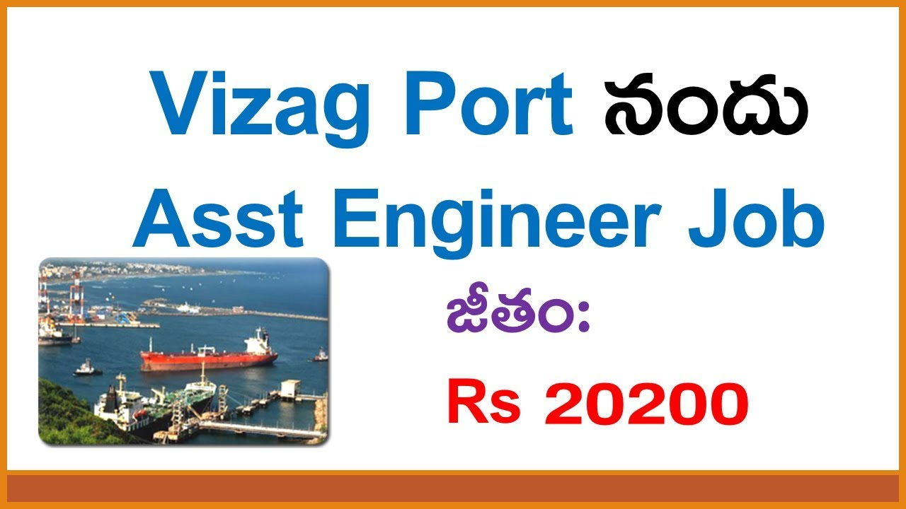 Assistant Engineer Job In Vizag Port | Latest Government Jobs In Telugu 2017