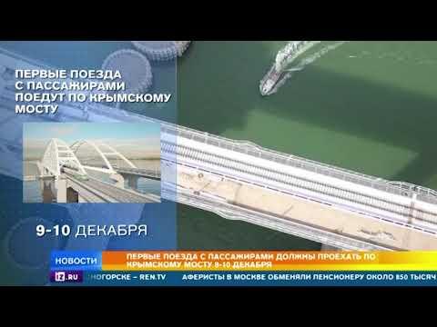 Движение пассажирских поездов по Крымскому мосту начнется 9–10 декабря