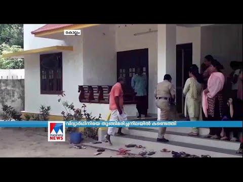 ഏവിയേഷന് വിദ്യാര്ഥിനി മരിച്ച നിലയില് | Kollam Student Suicide