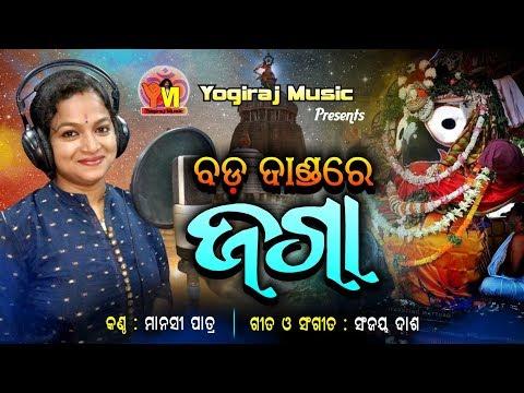 Bada danda re Jaga || Odia Bhajan || Manasi Patra || Sanjay Dash || By Yogiraj Music