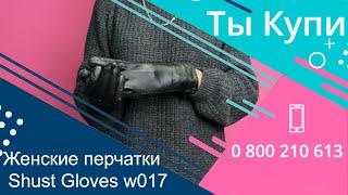 Женские черные кожаные перчатки Shust Gloves купить в Украине. Обзор