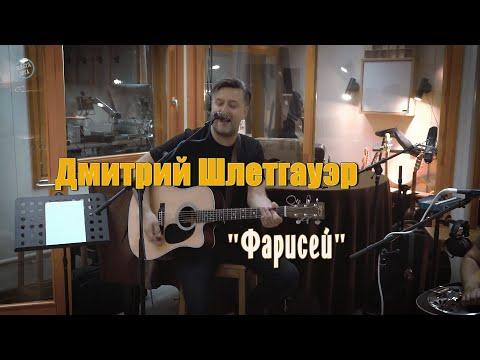 """Христианский автор и исполнитель Дмитрий Шлетгауэр - """"Фарисей"""""""