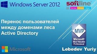 Перенесення користувачів між доменами лісу Active Directory