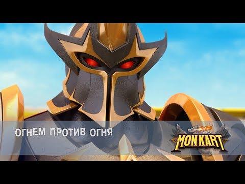 Монкарт - Серия 42 - Огнем против огня - Премьера сериала