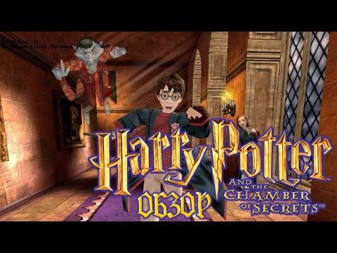 Обзор игры Гарри Поттер и Дары смерти: Часть 2