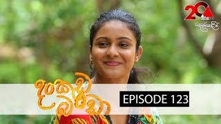 Dankuda Banda | Episode 123 | Sirasa TV 14th August 2018 [HD] Thumbnail