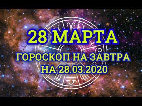 Гороскоп на завтра на 28.03.2020 | 28 Марта | Астрологический прогноз