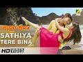 Sathiya Tere Bina | Kalo Bhromor | Bengali Movie Song | Kumar Sanu