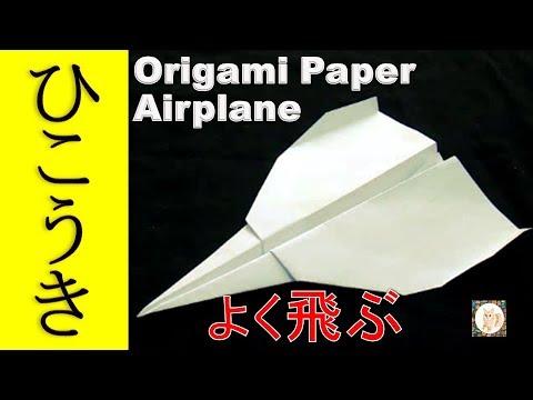 よく飛ぶ紙飛行機の折り方&検証!ギネス ...