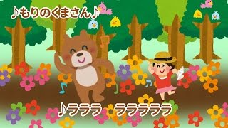森のくまさん 童謡 カラオケ ☆赤ちゃん喜ぶ☆
