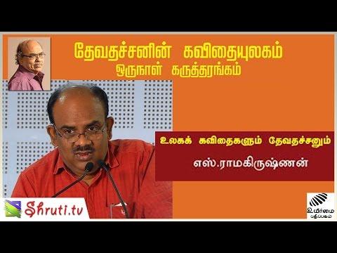 Devathachan - Poetry World   உலகக் கவிதைகளும் தேவதச்சனும்    எஸ்.ராமகிருஷ்ணன்   S. Ramakrishnan