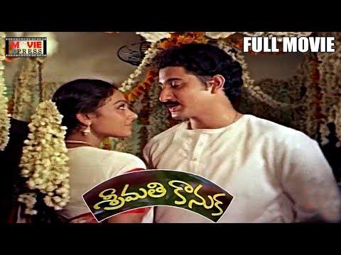 Srimathi Kanuka Telugu Full Movie | Suman | Shobana | Keerthi | Movie Express