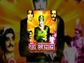Veer Chhatrasaal | Ajit, Anand, Shree Bhagwan | Bollywood Hindi Full Movie