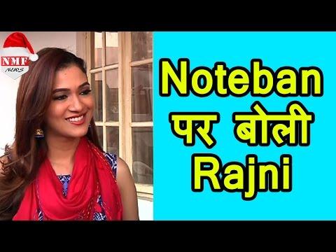 Modi के Note Ban करने पर बोली Rajni | Bahu Hamari Rani Kant - 23rd December 2016