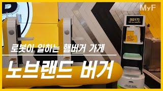 로봇이 일하는 노브랜드 버거 역삼점 방문기 / 미래생활…