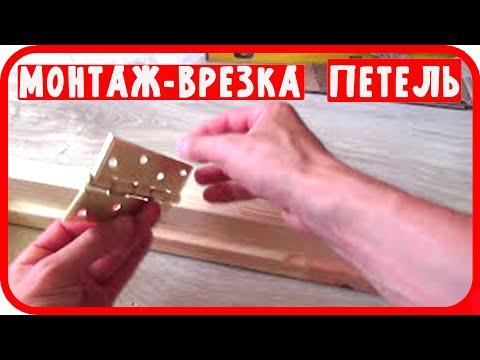 Монтаж-Врезка  Петель Двери, Регулировка Зазоров
