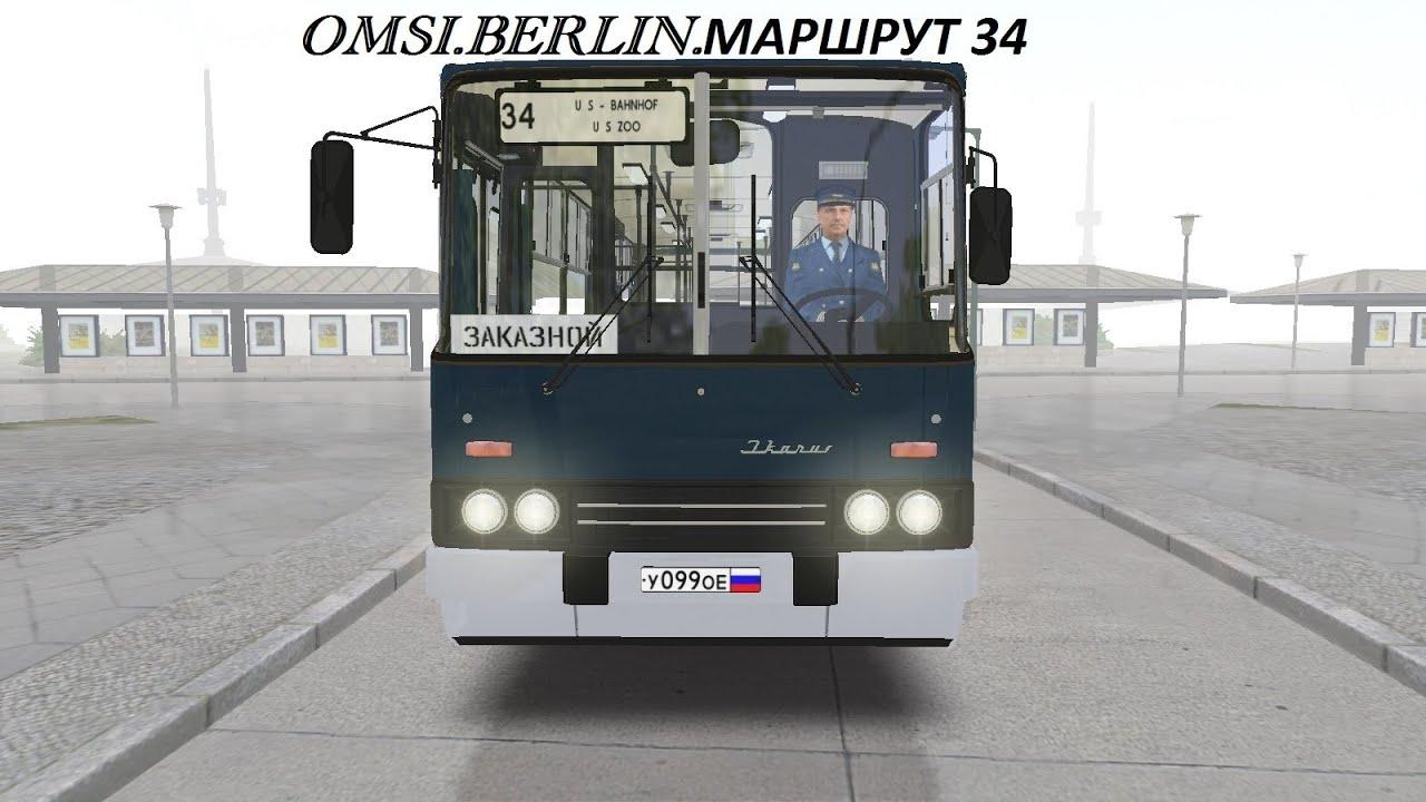 Omsi berlin маршрут 13 скачать.