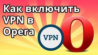 Як включити VPN в браузері Opera (Опера)