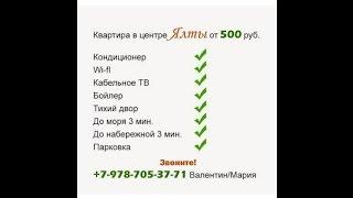 Снять жилье в Ялте(, 2014-10-05T08:50:49.000Z)