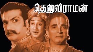 Tenali Raman | Sivaji Ganesan, Bhanumathi, N.T.Rama Rao | Superhit Tamil Comedy Movie HD