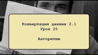 Конвертация данных 2 .1. Урок 25. Алгоритмы