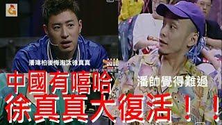 這是《徐真真被復活的全紀錄》 中國有嘻哈裡面,我最喜歡的選手就是徐真...