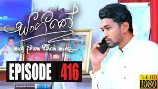 Sangeethe | Episode 416 24th November 2020