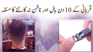 Qurbani se pehle bal our nakun katne ka masla..by 'Shaikh e Kaamil',Mufti Akmal Madani Sahib