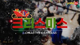 2020년 순삭?! 벌써 크리스마스라니~ 넘나 좋군! Christmas Express 2020