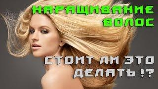 Наращивания волос   Стоит ли это делать!?