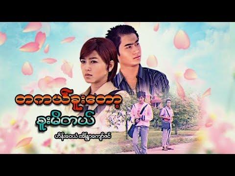 မြန်မာဇာတ်ကား---တကယ်ခူးတော့စူးမိတယ်---ဟိန်းဝေယံ-၊-အိန္ဒြာကျော်ဇင်---myanmar-movie