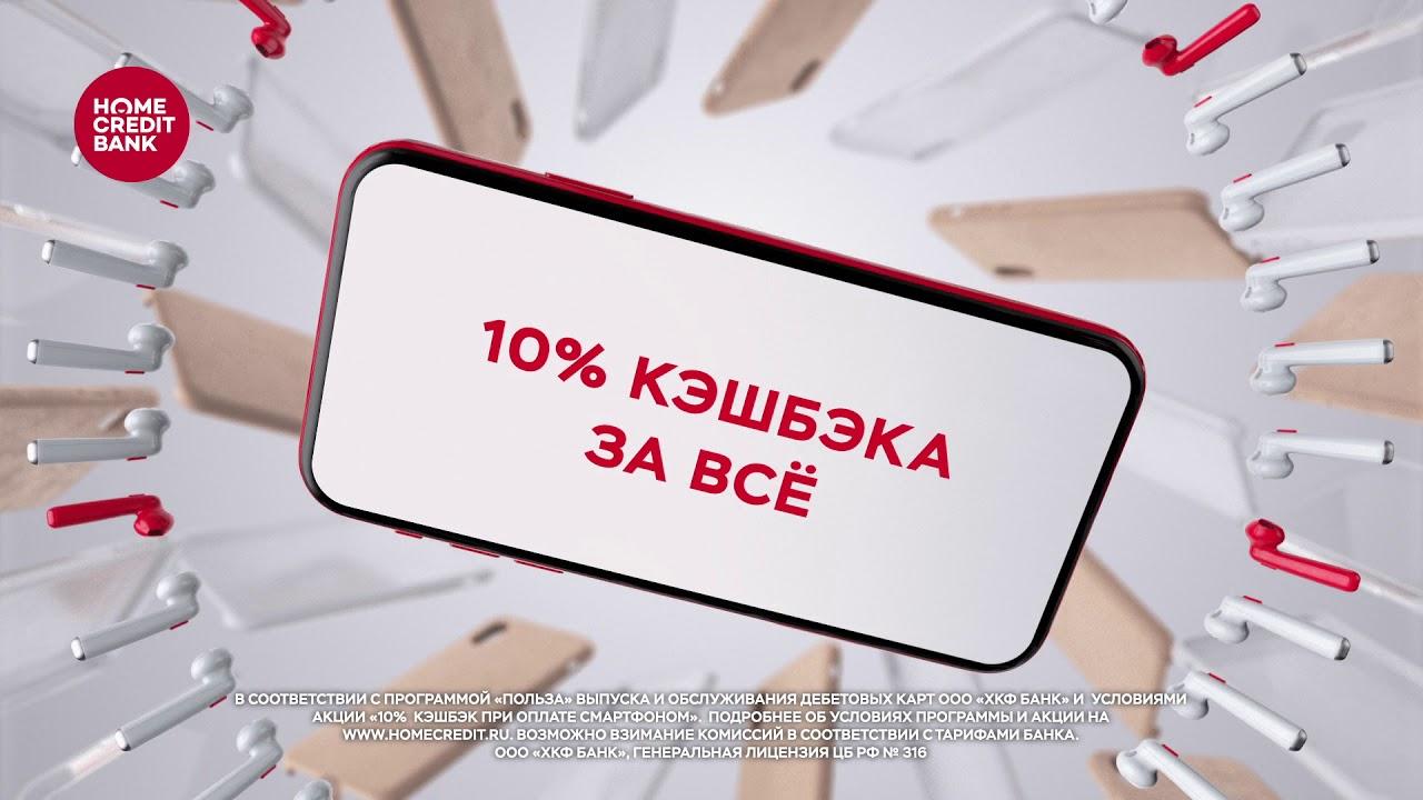 10% кэшбэка при оплате смартфоном и бесплатное обслуживание