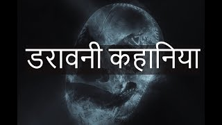 True Chilling Horror Stories in Hindi- Darawni Kahaniya