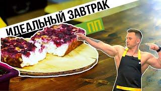 Идеальный завтрак или обед ! Правильное питание l Диета