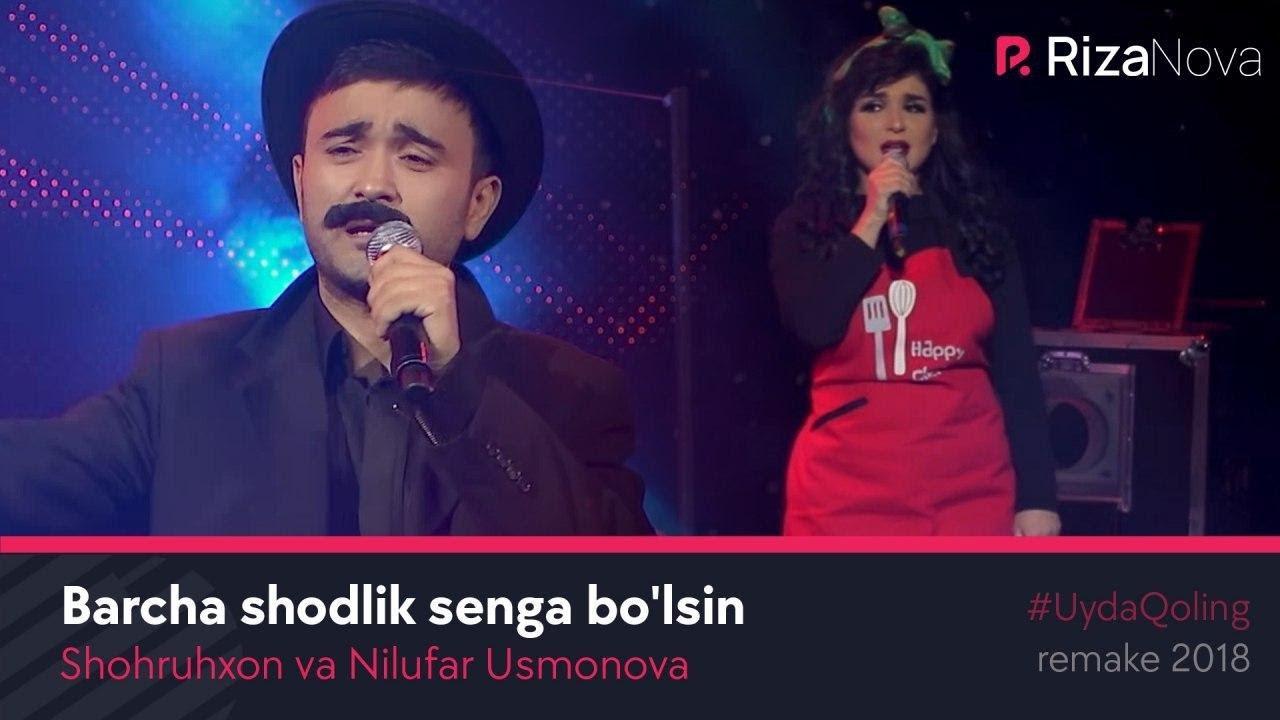 Shohruhxon va Nilufar Usmonova - Barcha shodlik senga bo'lsin (remake 2018) #UydaQoling