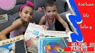 Moving To a New House .. مساعدة بابا و ماما .. رح ننتقل لبيت جديد مع انس و ملاك