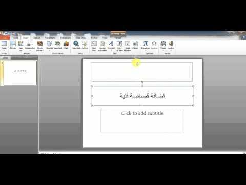 اضافة قصاصة فنية Powerpoint2010 Youtube