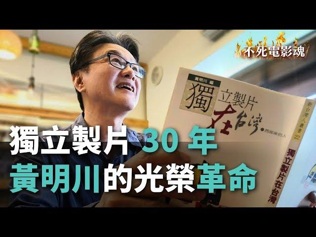 不死電影魂/獨立製片30年 黃明川的光榮革命│鄭翔云×曾國華《專題採訪》